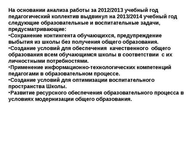 На основании анализа работы за 2012/2013 учебный год педагогический коллектив...