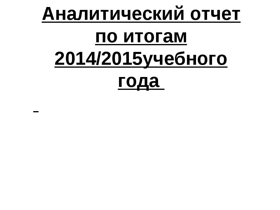 Аналитический отчет по итогам 2014/2015учебного года