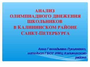 АНАЛИЗ ОЛИМПИАДНОГО ДВИЖЕНИЯ ШКОЛЬНИКОВ В КАЛИНИНСКОМ РАЙОНЕ САНКТ-ПЕТЕРБУРГА