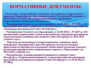 НОРМАТИВНЫЕ ДОКУМЕНТЫ:  - Положение о всероссийской олимпиаде школьников, ут