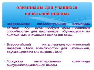 Всероссийская интеллектуальная олимпиада «Ученик XXI века: пробуем силы прояв