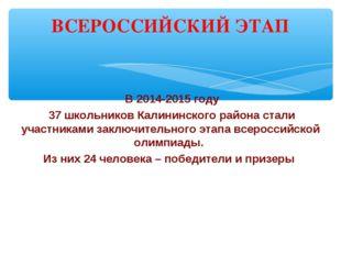В 2014-2015 году 37 школьников Калининского района стали участниками заключи