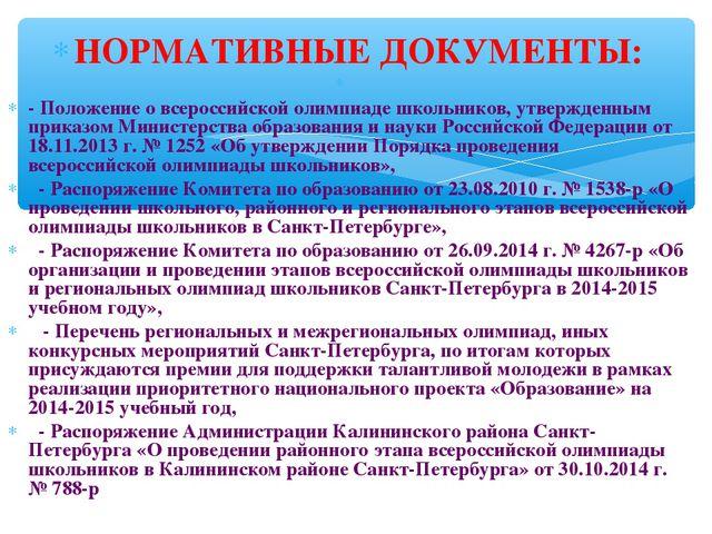 НОРМАТИВНЫЕ ДОКУМЕНТЫ:  - Положение о всероссийской олимпиаде школьников, ут...
