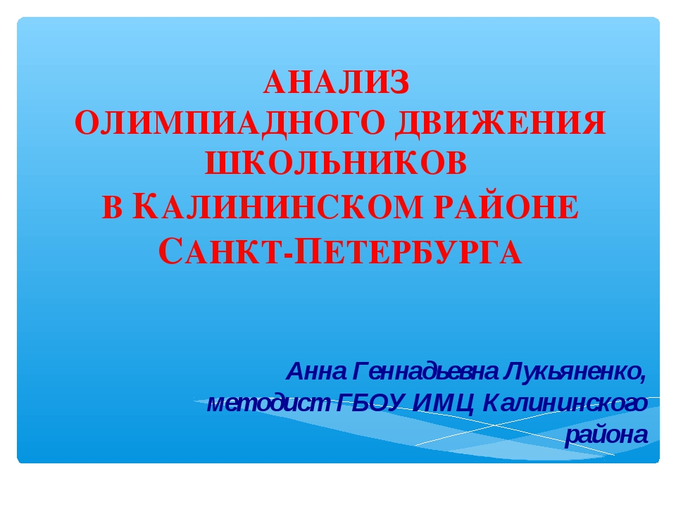 АНАЛИЗ ОЛИМПИАДНОГО ДВИЖЕНИЯ ШКОЛЬНИКОВ В КАЛИНИНСКОМ РАЙОНЕ САНКТ-ПЕТЕРБУРГА...