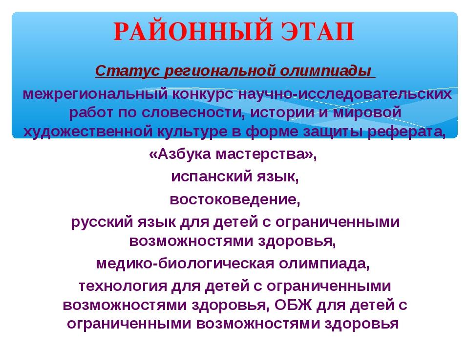 Cтатус региональной олимпиады межрегиональный конкурс научно-исследовательски...
