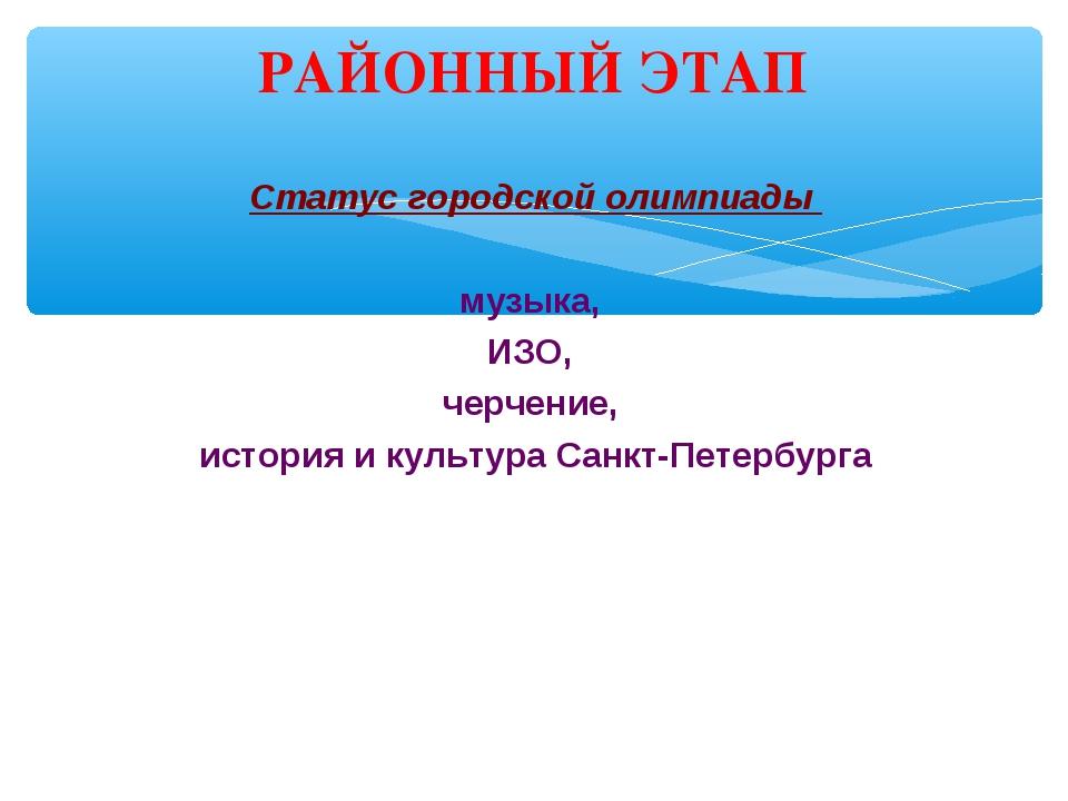 Cтатус городской олимпиады музыка, ИЗО, черчение, история и культура Санкт-Пе...