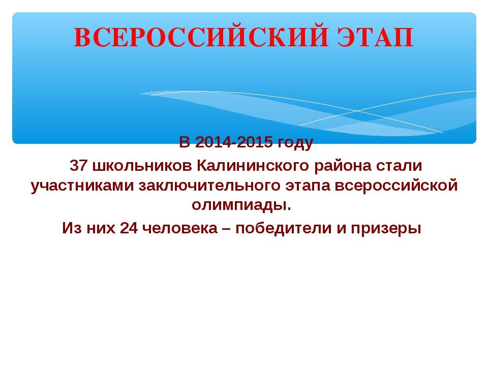 В 2014-2015 году 37 школьников Калининского района стали участниками заключи...