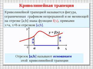 Криволинейная трапеция Отрезок [a;b] называют основанием этой криволинейной т