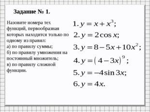 Задание № 1. Назовите номера тех функций, первообразная которых находится тол