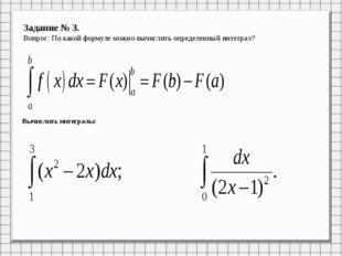 Задание № 3. Вопрос: По какой формуле можно вычислить определенный интеграл?