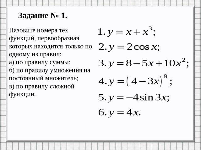 Задание № 1. Назовите номера тех функций, первообразная которых находится тол...