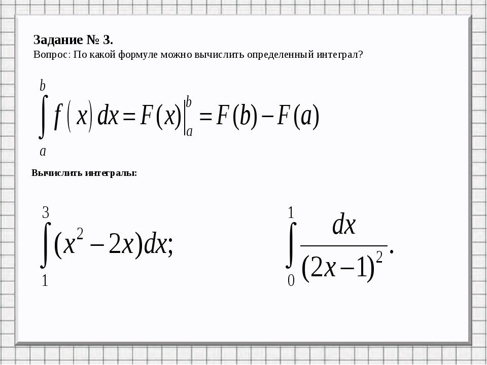 Задание № 3. Вопрос: По какой формуле можно вычислить определенный интеграл?...