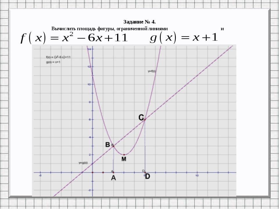 Задание № 4. Вычислить площадь фигуры, ограниченной линиями и