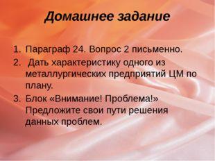 Домашнее задание Параграф 24. Вопрос 2 письменно. Дать характеристику одного