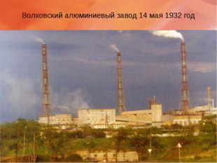 Волховский алюминиевый завод 14 мая 1932 год