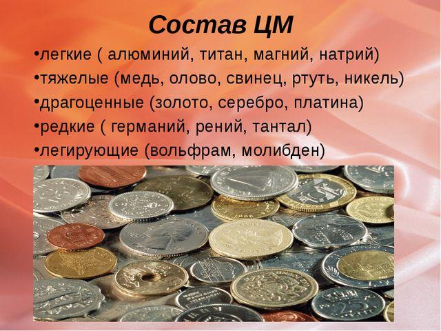 Состав ЦМ легкие ( алюминий, титан, магний, натрий) тяжелые (медь, олово, сви...