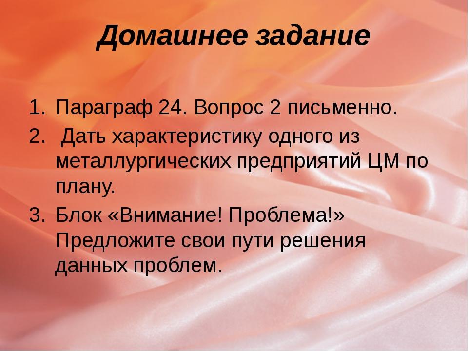 Домашнее задание Параграф 24. Вопрос 2 письменно. Дать характеристику одного...