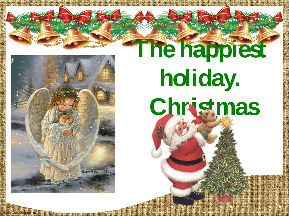 The happiest holiday. Christmas FokinaLida.75@mail.ru