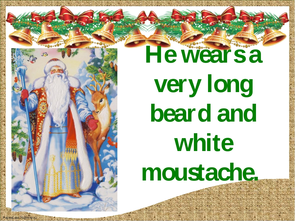 He wears a very long beard and white moustache. FokinaLida.75@mail.ru
