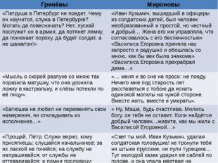 Гринёвы Мироновы «Петруша в Петербург не поедет. Чему он научится, служа в Пе