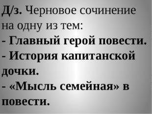Д/з. Черновое сочинение на одну из тем: - Главный герой повести. - История ка