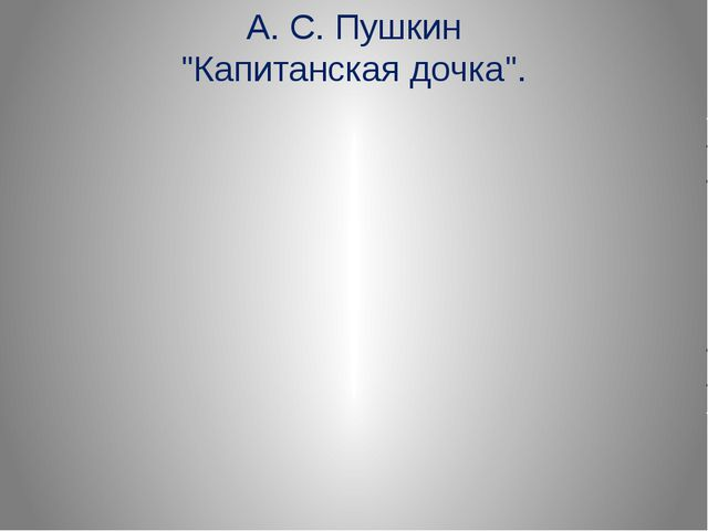 """А. С. Пушкин """"Капитанская дочка""""."""