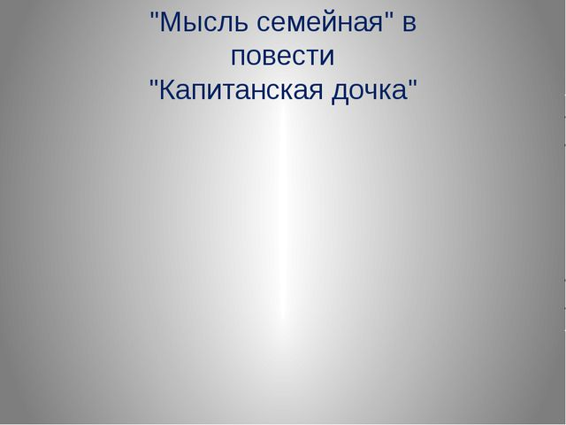 """""""Мысль семейная"""" в повести """"Капитанская дочка"""""""