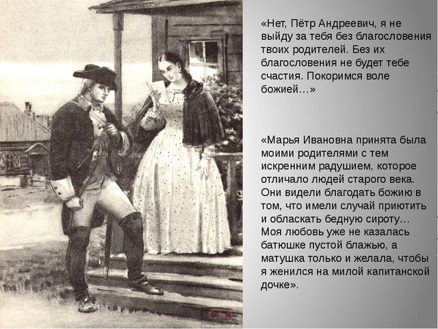 «Нет, Пётр Андреевич, я не выйду за тебя без благословения твоих родителей. Б...