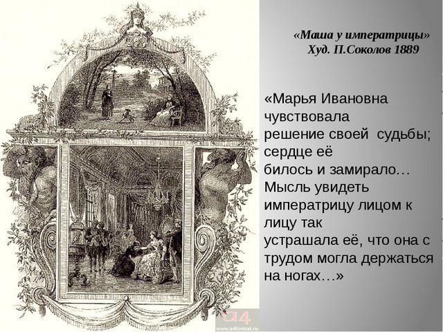 «Маша у императрицы» Худ. П.Соколов 1889 «Марья Ивановна чувствовала решение...