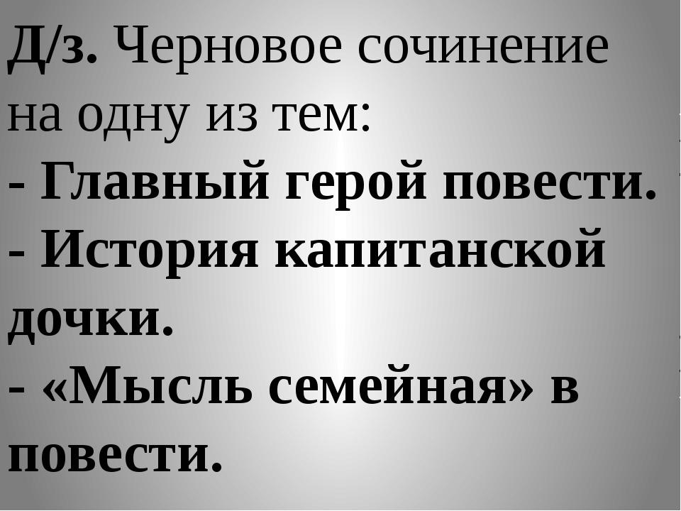Д/з. Черновое сочинение на одну из тем: - Главный герой повести. - История ка...