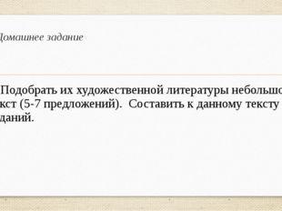 Домашнее задание Подобрать их художественной литературы небольшой текст (5-7