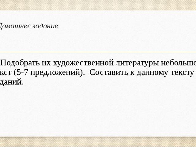 Домашнее задание Подобрать их художественной литературы небольшой текст (5-7...