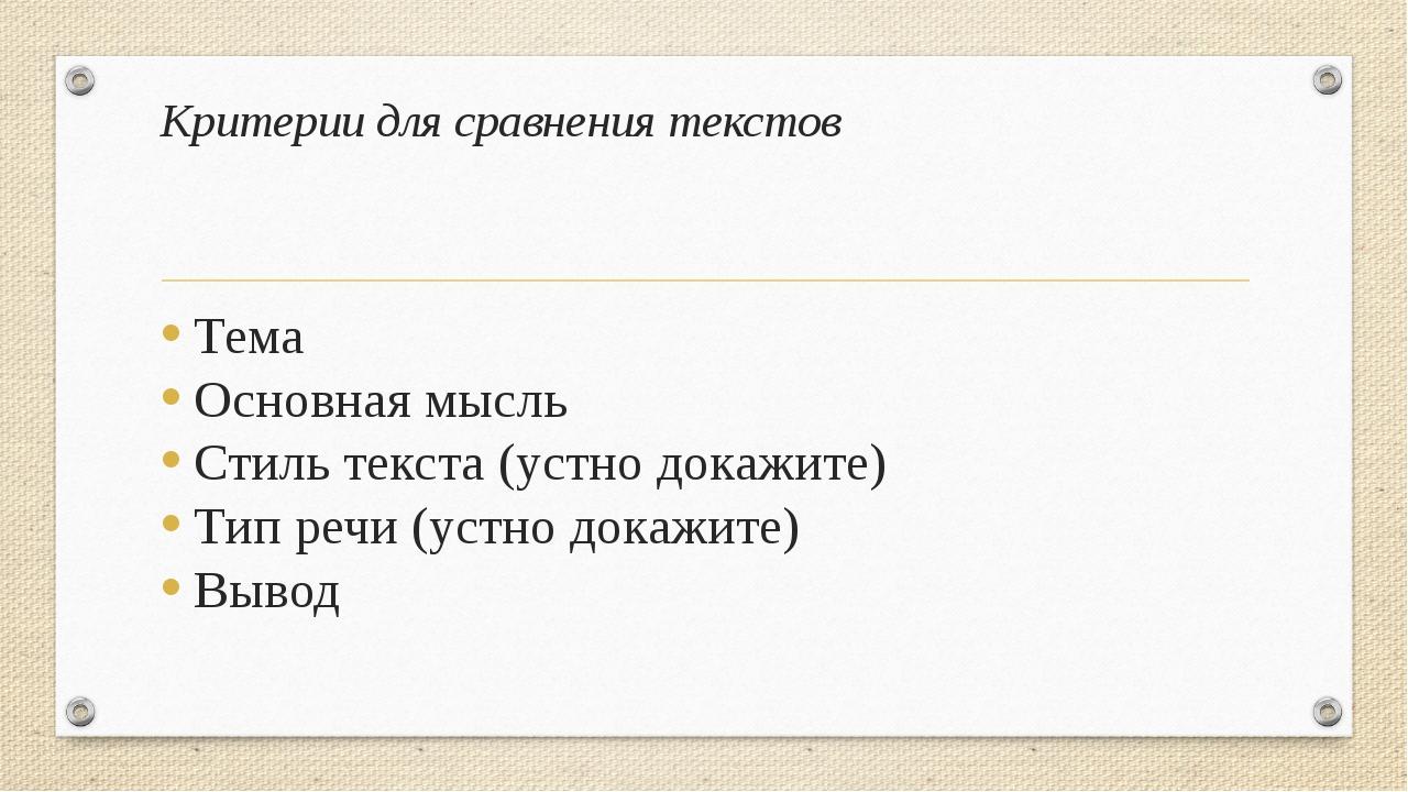 Критерии для сравнения текстов Тема Основная мысль Стиль текста (устно докажи...