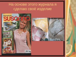 На основе этого журнала я сделаю своё изделие