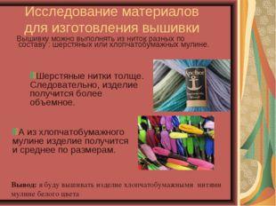 Исследование материалов для изготовления вышивки Вышивку можно выполнять из н