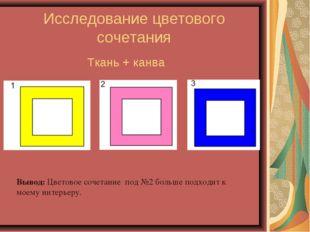 Исследование цветового сочетания Вывод: Цветовое сочетание под №2 больше подх