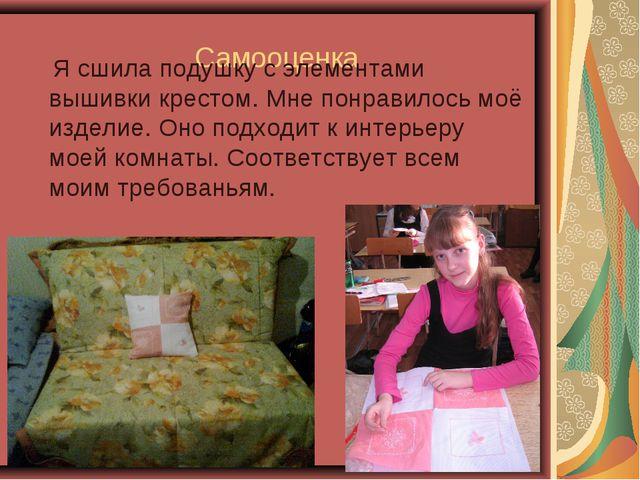 Самооценка Я сшила подушку с элементами вышивки крестом. Мне понравилось моё...