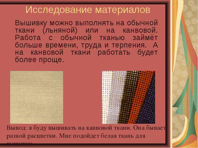 Исследование материалов Вышивку можно выполнять на обычной ткани (льняной) и...