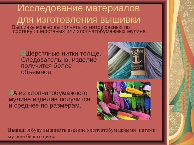 Исследование материалов для изготовления вышивки Вышивку можно выполнять из н...