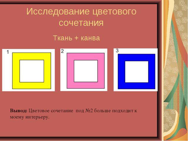 Исследование цветового сочетания Вывод: Цветовое сочетание под №2 больше подх...