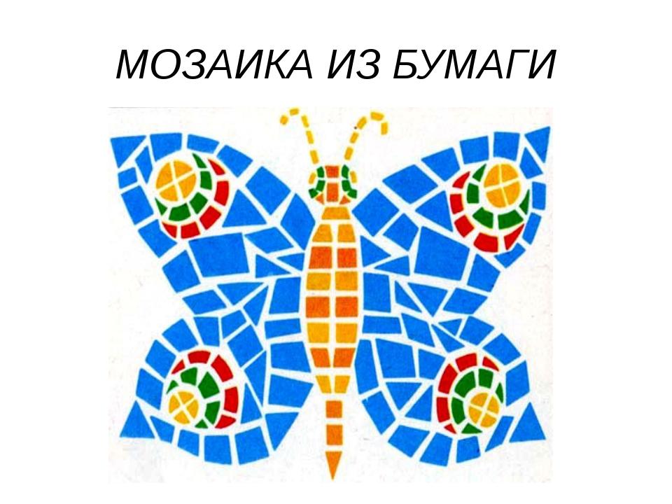 Поделки из бумаги мозаика шаблоны
