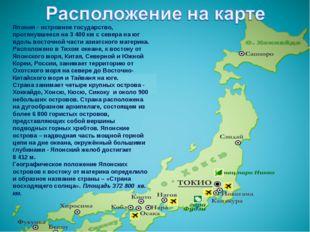 Япония - островное государство, протянувшееся на 3 400 км с севера на юг вдол