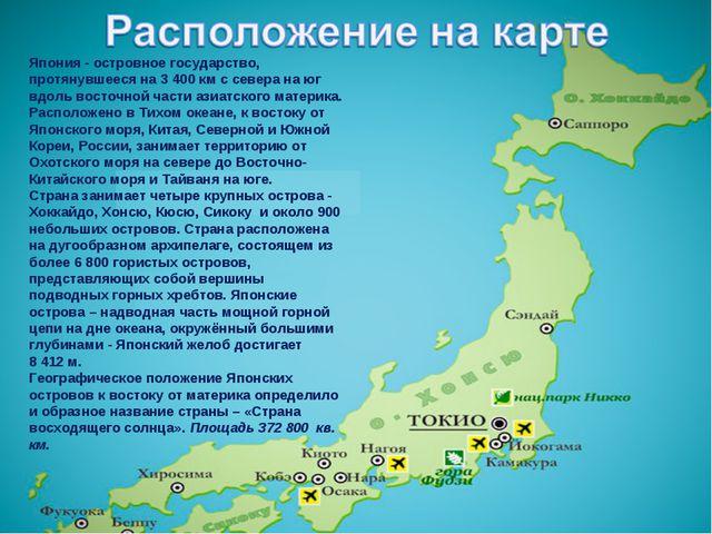 Япония - островное государство, протянувшееся на 3 400 км с севера на юг вдол...