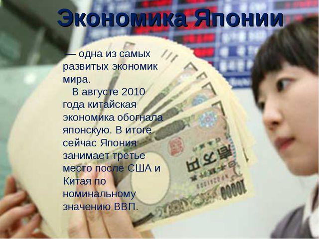 — одна из самых развитых экономик мира. В августе 2010 года китайская эконом...