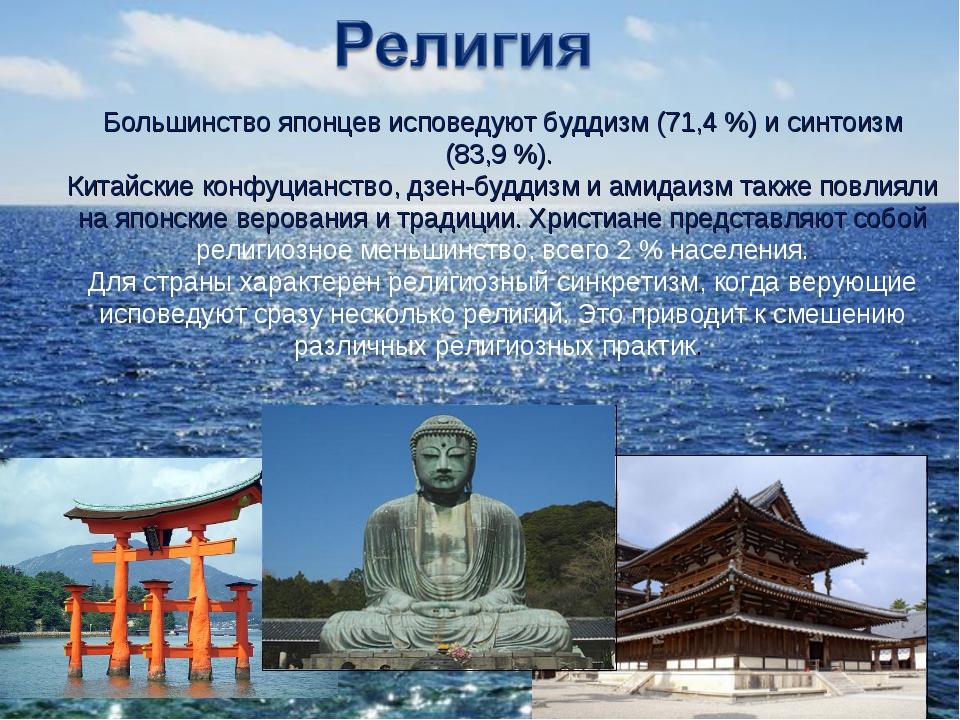 Большинство японцев исповедуют буддизм (71,4%) и синтоизм (83,9%). Китайск...
