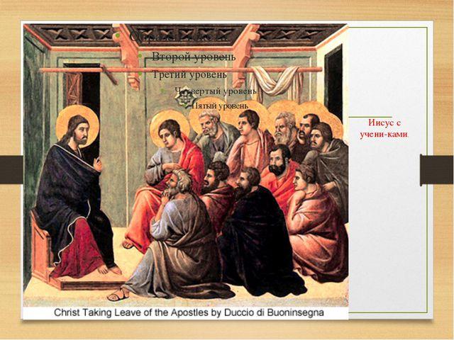 Иисус с учени-ками.
