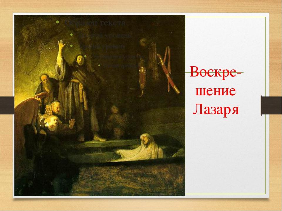 Воскре-шение Лазаря