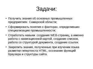Задачи: Получить знания об основных промышленных предприятиях Самарской облас