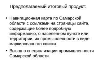 Предполагаемый итоговый продукт: Навигационная карта по Самарской области с с