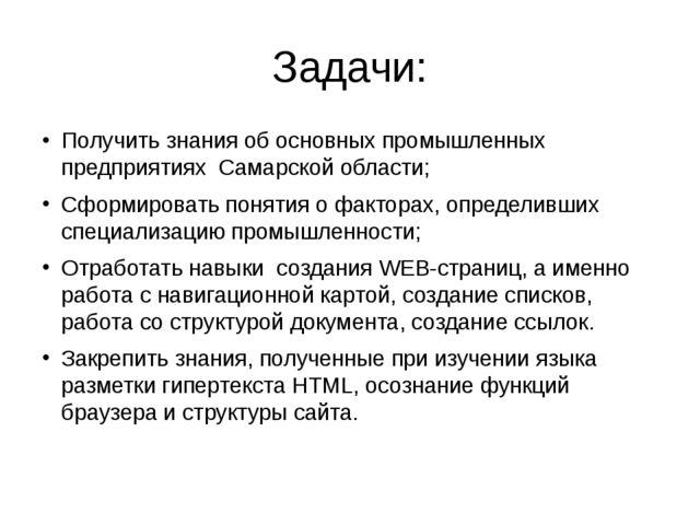 Задачи: Получить знания об основных промышленных предприятиях Самарской облас...